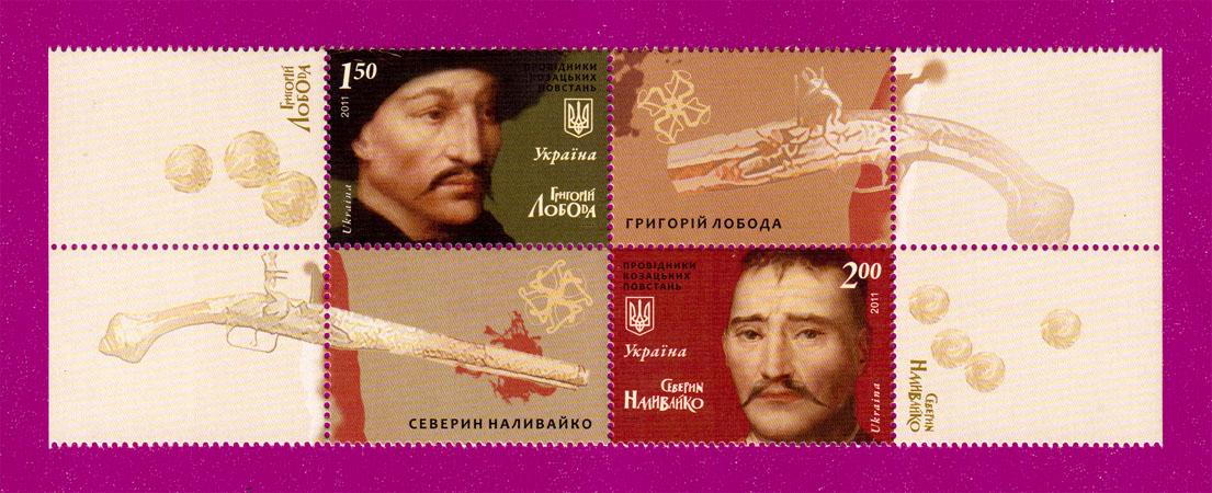 2011 N1105-1106 сцепка Казацкие восстания СРЕДНЯЯ Украина