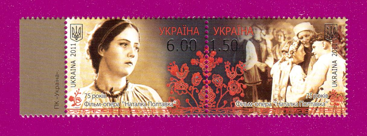 2011 сцепка Наталка Полтавка Украина