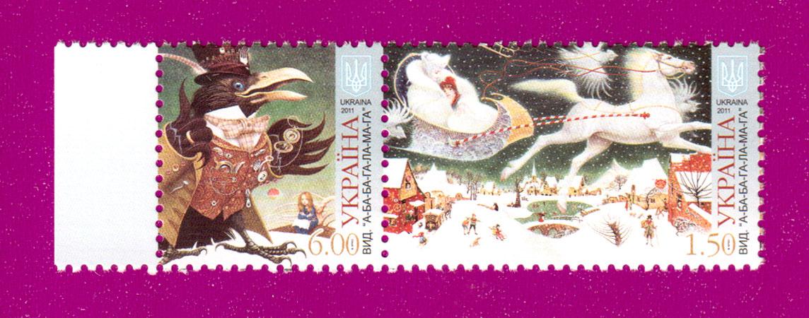 2011 N1121-1122 сцепка Снежная королева Сказки Украина