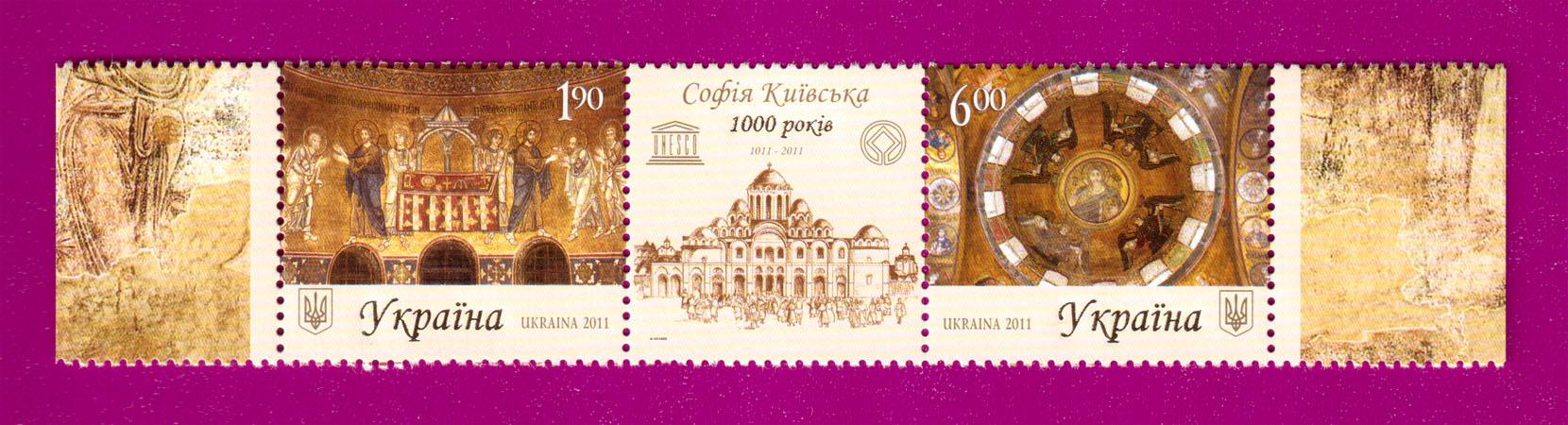 2011 N1138-1139 сцепка Религия София Киевская Украина