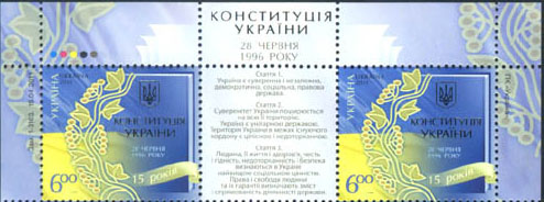 2011 часть листа Конституция Украины ВЕРХ Украина