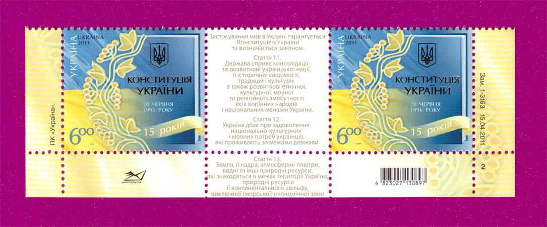 2011 часть листа Конституция Украины НИЗ Украина