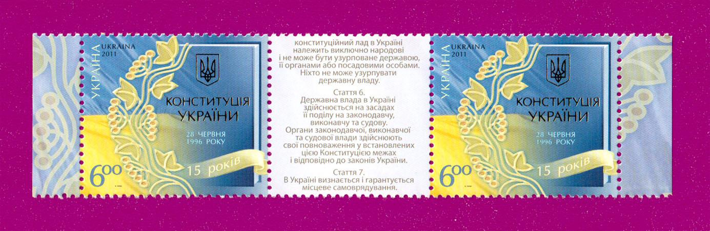 2011 сцепка Конституция Украины СРЕДНЯЯ С КУПОНОМ Украина