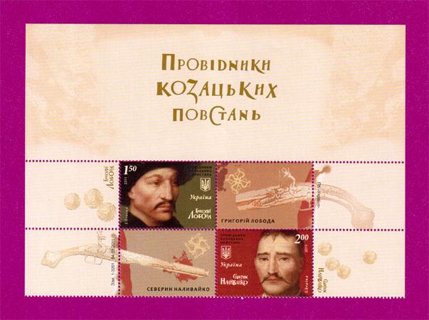 2011 часть листа Казацкие восстания ВЕРХ Украина