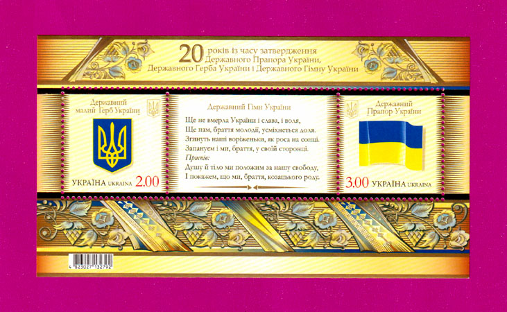 Ukraine stamps Souvenir sheet 20th Anniversary of Arms and Flag of the Ukraine