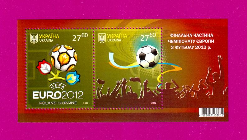 2012 N1207-1208 (b98) блок Финальная часть Евро-2012 Украина