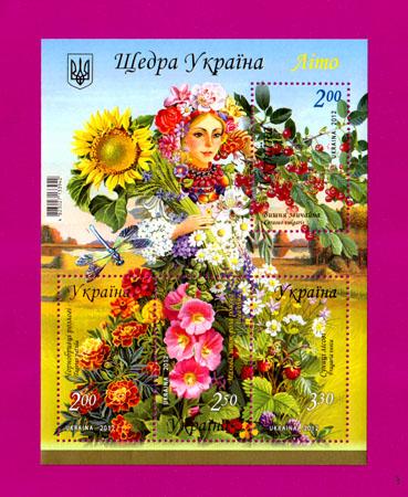 2012 N1232-1235 (b103) блок Щедрая Украина Лето Флора Украина
