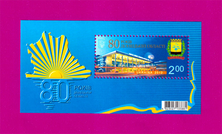 Ukraine stamps Souvenir sheet 80th Anniversary of Donetsk Region