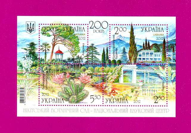 Ukraine stamps Souvenir sheet Bicentenary of Nikitsky Botanical Garden