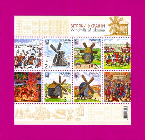 2012 N1248-1251 (b106) блок Ветряные мельницы Украина