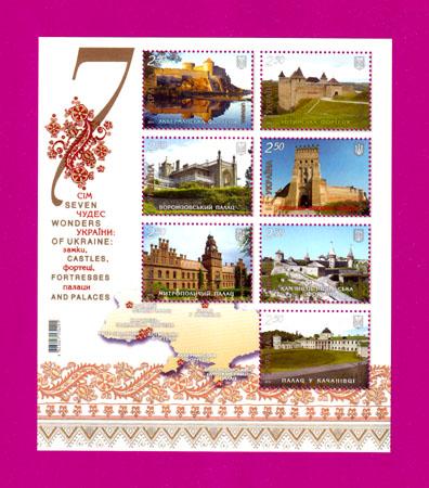 2012 N1253-1259 (b107) блок 7 чудес Украины (замки) Украина
