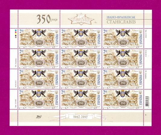 Ukraine stamps Minisheet 350th Anniversary of Ivano-Frankovsk