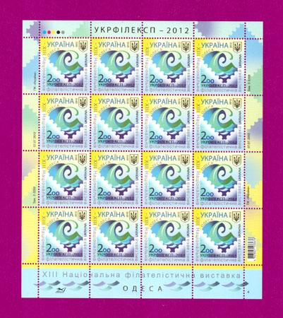 2012 лист Филвыставка Одесса Украина