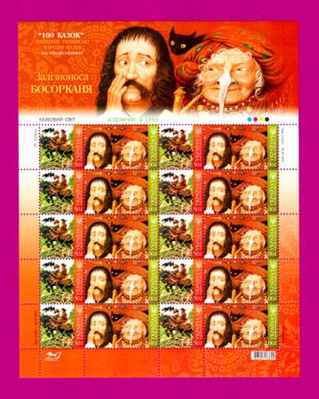 Ukraine stamps Minisheet Tales. Zaliznonosa Bosorkanya
