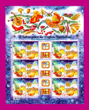 2012 лист Новый год и Рождество Украина