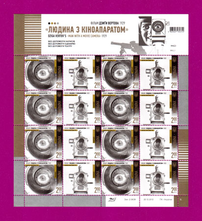 Ukraine stamps Minisheet The Film Man with a Motion-picture Camera