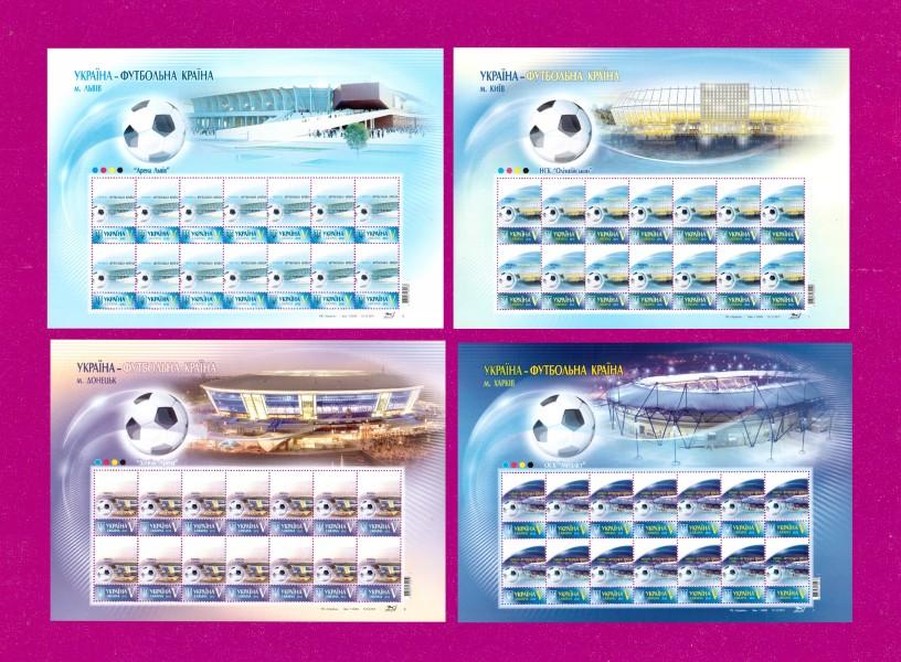 2012 листы власна марка Стадионы СЕРИЯ С КУПОНОМ СТАДИОНЫ Украина