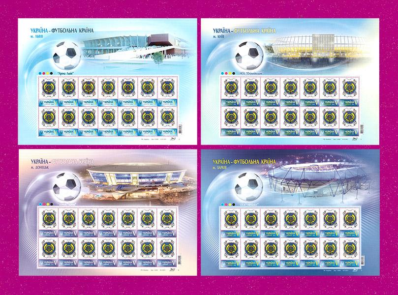 2012 листы власна марка Стадионы КОМПЛЕКТ С КУПОНОМ УКРПОЧТЫ Украина