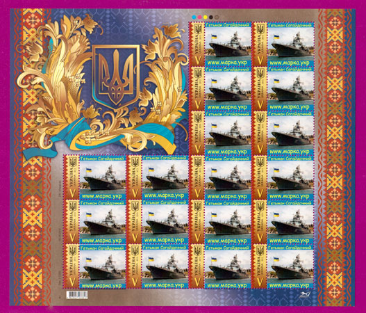Ukraine stamps Minisheet My Stamp. State Symbol. Ship