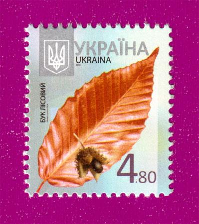 2012 N1175 марка 8-ой Стандарт  4,80 Бук Флора Украина
