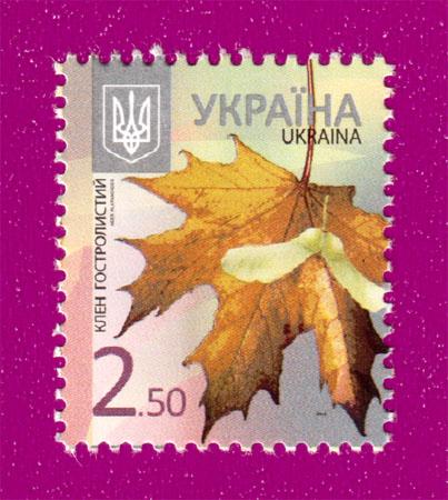 2012 N1173 марка 8-ой Стандарт  2,50 Клен Флора Украина