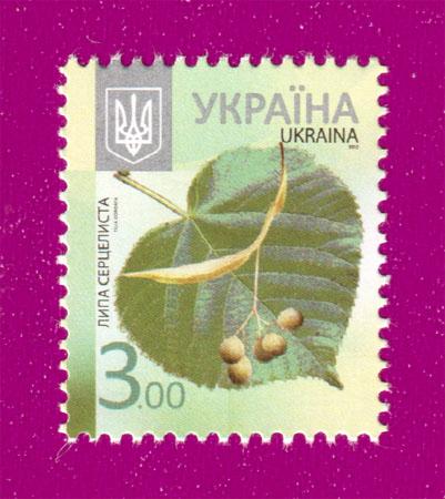 2012 N1174 марка 8-ой Стандарт  3,00 Липа Флора Украина