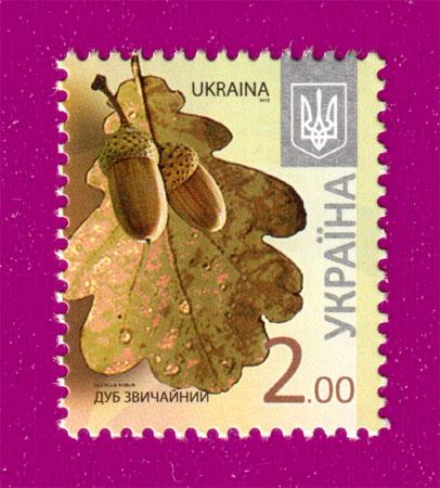 2012 N1182 марка 8-ой Стандарт  2,00 Дуб Флора Украина