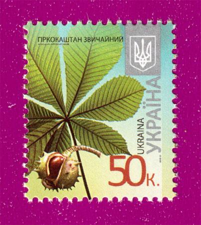 2012 N1181 марка 8-ой Стандарт  0,50 Каштан Флора Украина