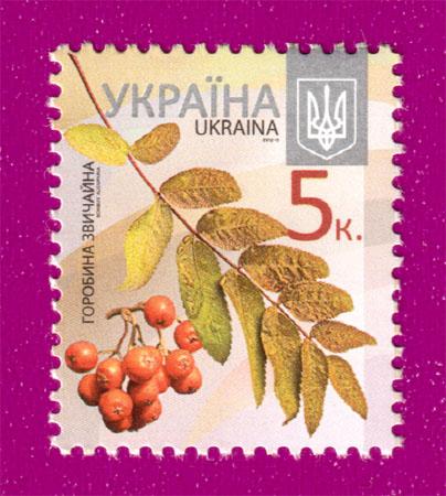 2012 N1179 марка 8-ой Стандарт  0,05 Рябина Флора Украина