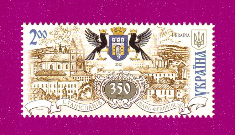 2012 N1191 марка Ивано-Франковск Украина