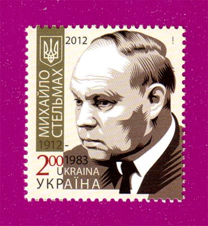 2012 марка Михаил Стельмах писатель Украина