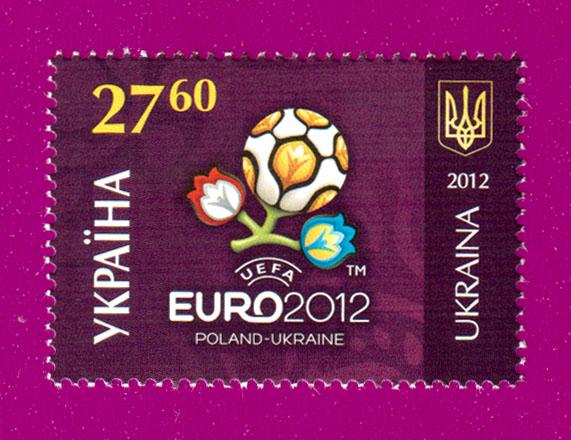 2012 N1206 марка ЕВРО 2012 Логотип Спорт Футбол Украина