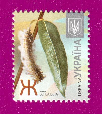 2012 N1215 марка 8-ой Стандарт Ж Верба Флора Украина