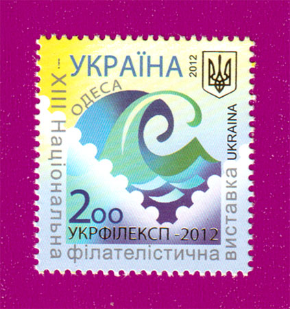 2012 N1221 марка Филвыставка Одесса Украина
