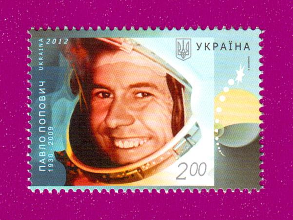 2012 N1226 марка Космос Павел Попович Украина