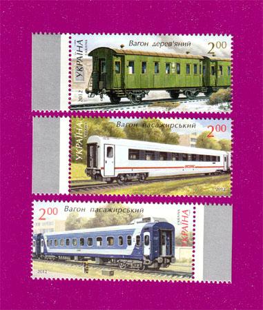 2012 N1212-1214 марки Вагоны поезда СЕРИЯ Украина