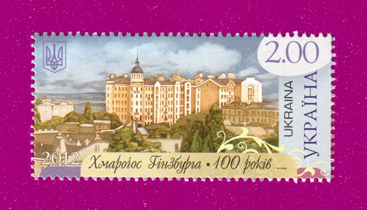2012 N1238 марка Небоскреб Гинзбурга Украина