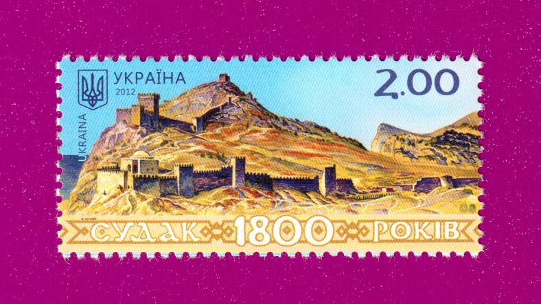 2012 N1239 марка Судак Крым 1800 лет Украина