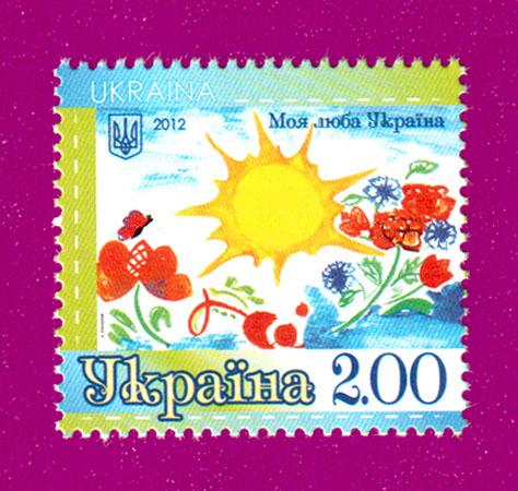 2012 N1245 марка Моя любимая Украина Украина