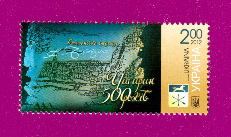 2012 N1246 марка Чигирин - гетманская столица Украина