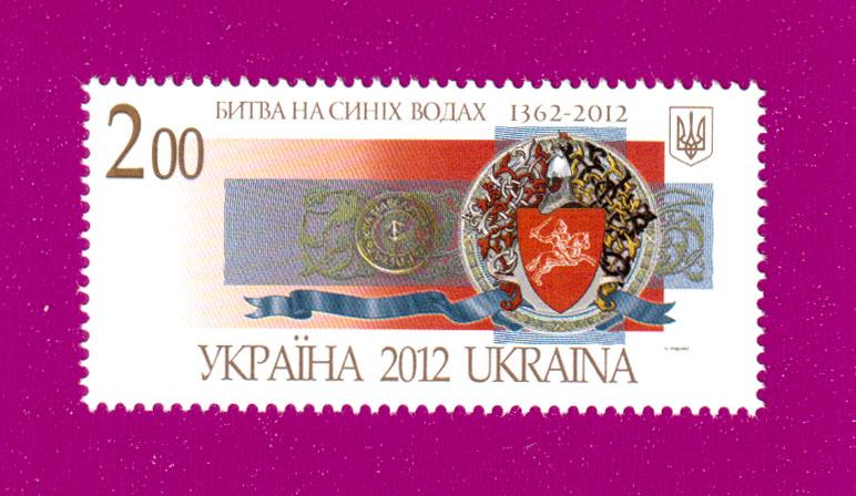 2012 N1247 марка Битва на Синих Водах Украина