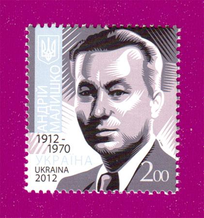 2012 марка Андрей Малышко поэт Украина