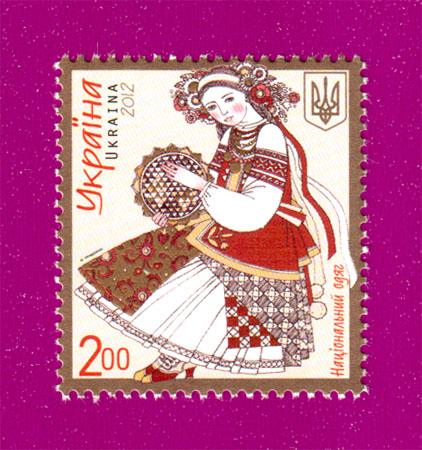 2012 N1267 марка Национальная одежда Украина