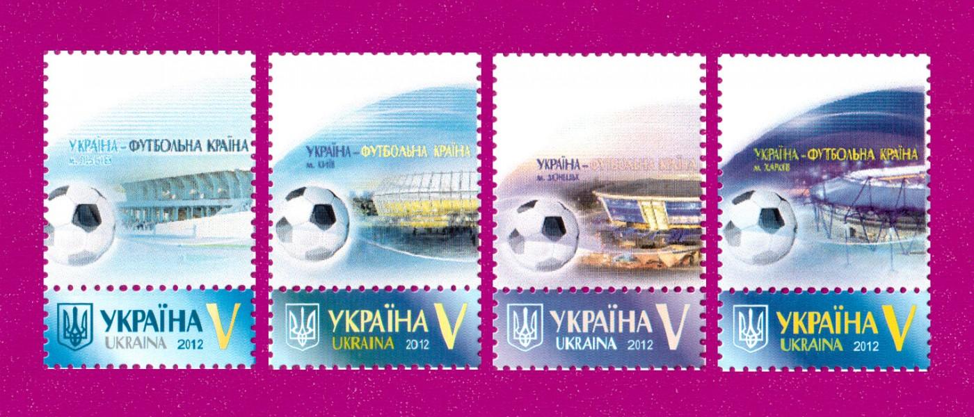 2012 N1183-1186 (П11-П14) власна марка Футбольная страна СЕРИЯ С КУПОНОМ СТАДИОНЫ Украина