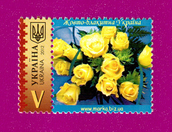 Ukraine stamps My Stamp. State Symbol. with coupons Flowers