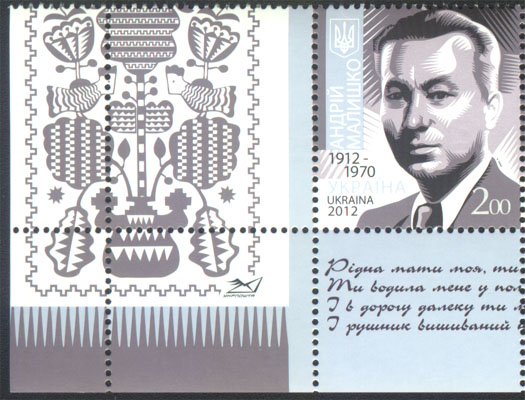 Ukraine stamps Birth Centenary of Andrei Malishko with coupons
