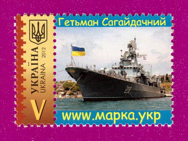 2012 NП-15 власна марка Корабль Гетман Сагайдачный Украина