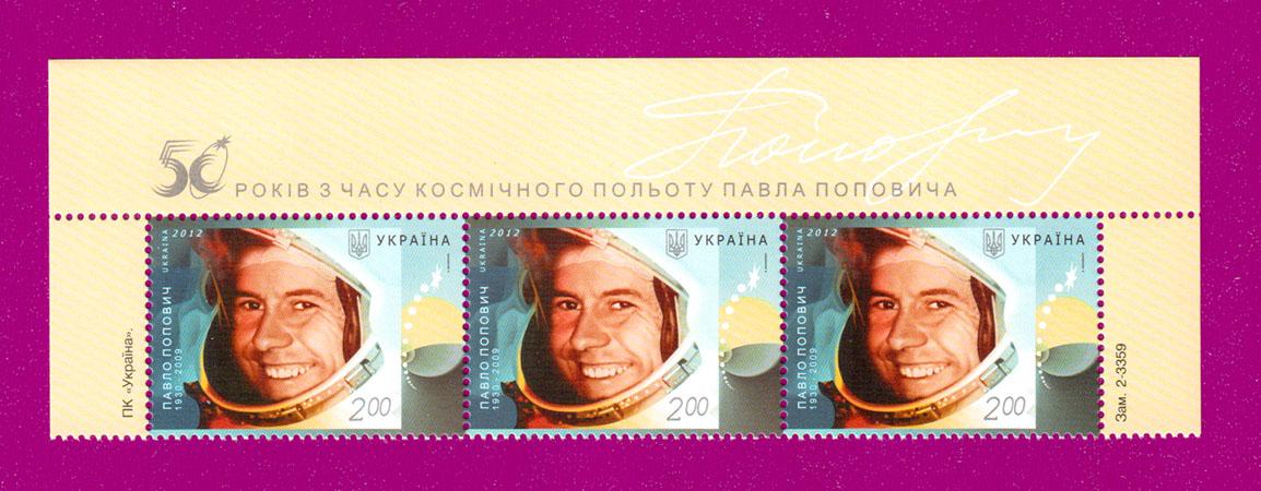 2012 часть листа Космос Павел Попович ВЕРХ Украина