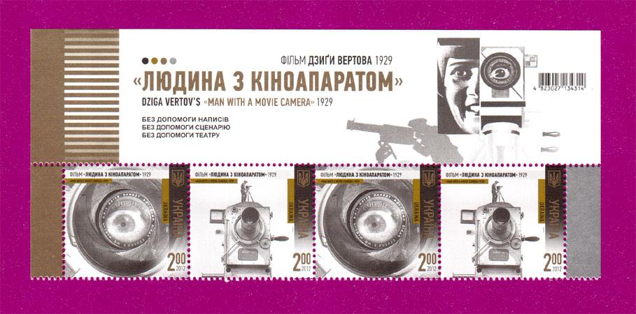2012 часть листа Человек с киноаппаратом ВЕРХ Украина