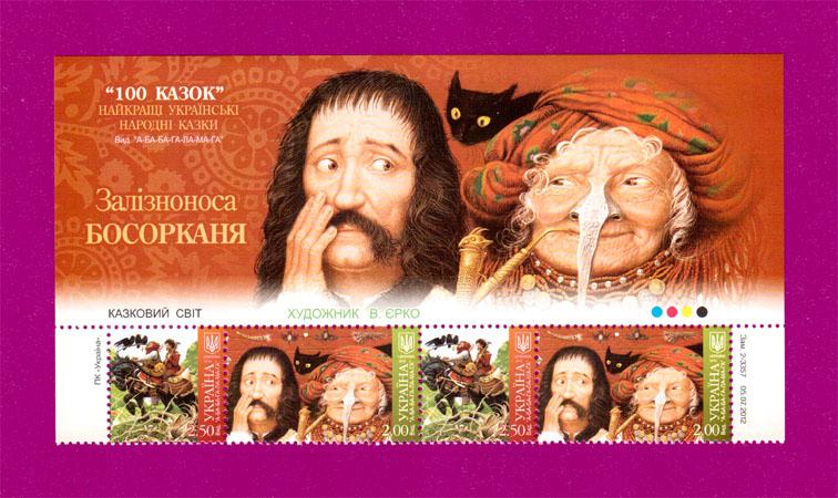 2012 часть листа Сказки Железноносая ведьма ВЕРХ Украина